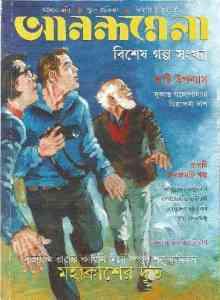 Anandamela Bangla Magazine Pdf, আনন্দমেলা বাংলা ম্যাগাজিন, ভুতের গল্প, Bhuter Golpo, bangla pdf, bengali pdf download