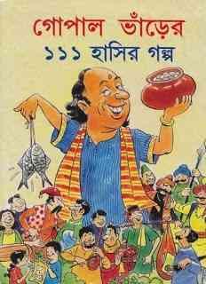 Gopal Bhanrer 111 Hasir Golpo - গোপাল ভাঁড়ের ১১১ হাঁসির গল্প bangla pdf, bengali pdf , bangla pdf book download
