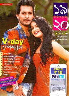 Unish Kuri 4th February 2017 Bangla Magazine Pdf - উনিশ কুড়ি ৪ ফেব্রুয়ারি ২০১৭ - বাংলা ম্যাগাজিন bangla pdf, bengali pdf download,