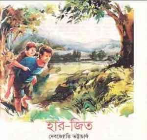 Har Jit by Debjayoti Bhattacharya pdf download হার জিত দেবজ্যোতি ভট্টাচার্য পিডিএফ ডাউনলোড