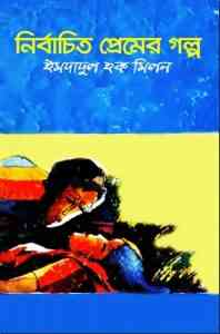 Nirbachita Premer Galpo, Imdadul Hoque Milon Bangla pdf Love Story, ইমদাদুল হক মিলন নির্বাচিত প্রেমের গল্প