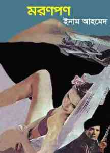 MoronPan Bangla Pdf, মরণপণ pdf download,