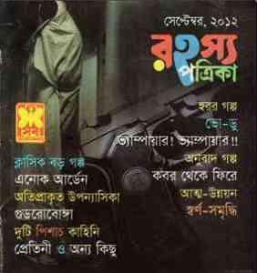 Rahasya Patrika Pdf, Bangla Magazine