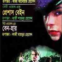 Kishore Classic Bangla Pdf, sheba books pdf