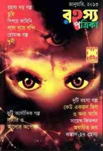 Rahasya Patrika pdf
