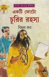 Ekti Photo Churir Rahsya bangla pdf