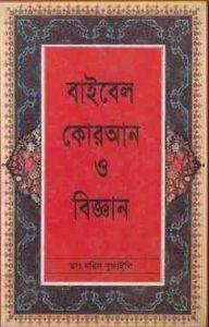 Al Quran Bangla Translation Pdf Download Free