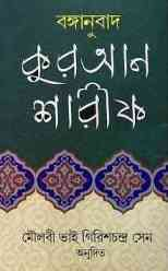 Bangla Quran Shareef pdf