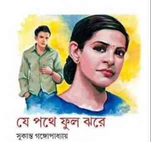 Je Pothe Phool Jhore