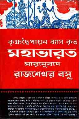 Mahabharat - Rajshekhar Basu - Bengali Book Pdf - মহাভারত PDF - রাজশেখর বসু - হিন্দু ধর্মীয় বই
