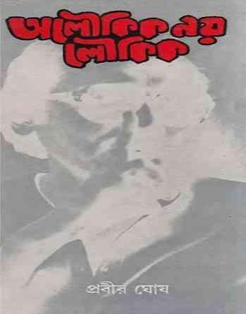 Aloukik Noy Loykik vol-1