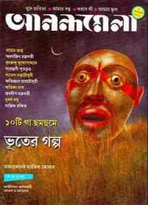 Anandamela Magazine Pdf 5 February 2017