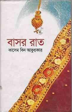 Bashor Raat by Kasem Bin Abubakar - বাসর রাত - কাসেম বিন আবুবাকার - Bangla Book pdf