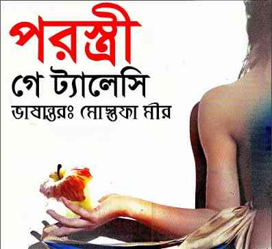 Parostri -Thy Neighbors Wife - Gay Talese Bangla Book Pdf- পরস্ত্রী - বাংলা বই