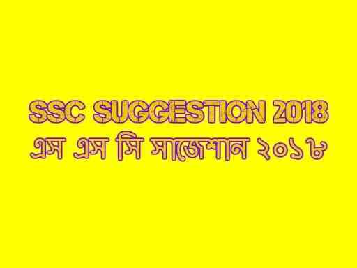 SSC Suggestion 2018 Pdf - এস এস সি সাজেশান ২০১৮