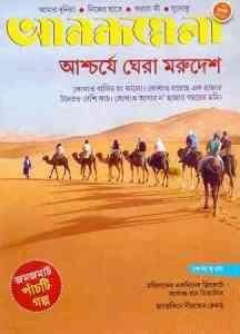 Read more about the article Anandamela Magazine Pdf 20 July 2017 Bengali Magazine Pdf – আনন্দমেলা ২০ জুলাই – বাংলা ম্যাগাজিন