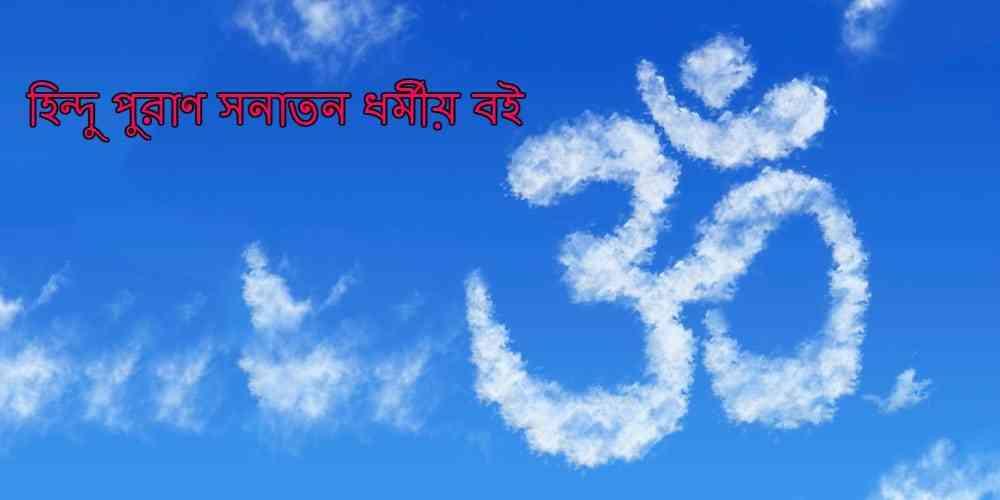 Hindu Puran Bangla Pdf - হিন্দু পুরাণ সনাতন ধর্মীয় বই