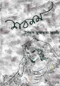 Shabnam Pdf by Syed Mujtaba Ali - শবনম Pdf - সৈয়দ মুজতবা আলী Bangla book Pdf