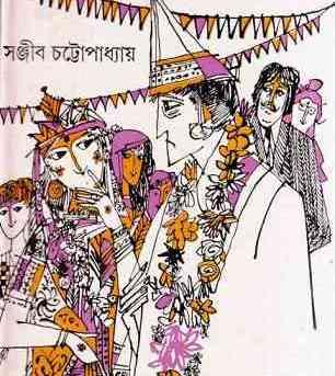 Dwitiyo Pokkho by Sanjib Chattopadhyay - দ্বিতীয় পক্ষ - সঞ্জীব চট্ট্যোপাধ্যায় - bengali ebook