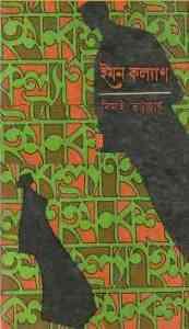 Iman Kalyan by Nimai Bhattacharya