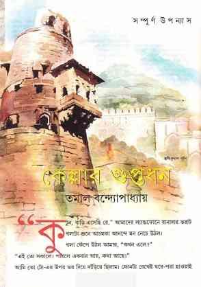 Kellar Guptadhan by Tamal Bandyopadhyay - কেল্লার গুপ্তধন - তমাল বন্দ্যোপাধ্যায় - Bangla Novel Pdf