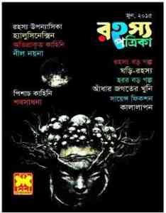 Rahasya Patrika June 2015