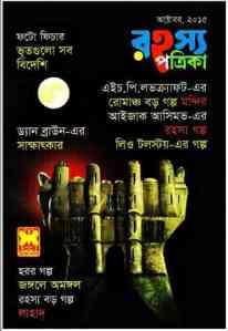 Rahasya Patrika October 2015