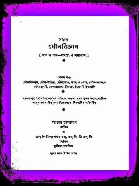 Sachitra Jouno Bigyan Pdf - সচিত্র যৌনবিজ্ঞান - Bangla Adults Books Pdf