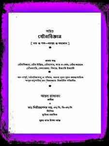 Sachitra Jouno Bigyan
