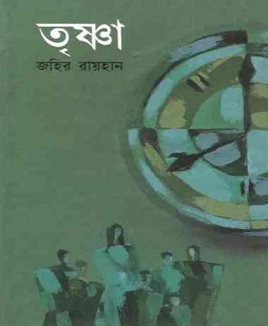Trishna by Zahir Raihan - তৃষ্ণা -জহির রায়হান - Bangla Romantic Book Pdf