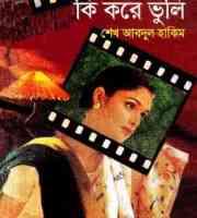 Ki Korey Bhuli