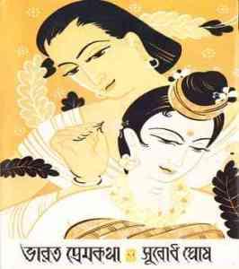 Bharat Prem Katha