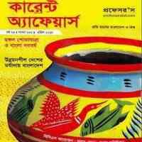 Current Affairs Bangladesh Pdf April 2018