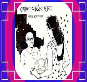 Khola Mather Chaya