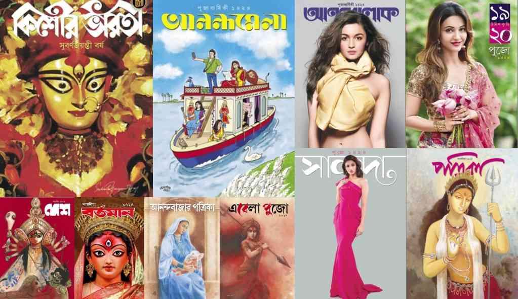Sharadiya Magazine 1424 Pdf - শারদীয় ম্যাগাজিন ১৪২৪ Pdf