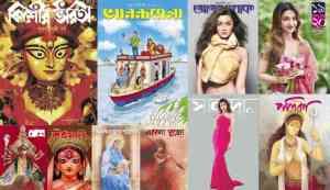 Sharadiya-Magazine