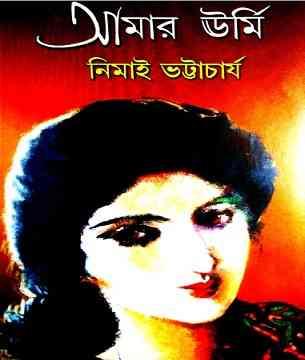 Amar Urmi By Nimai Bhattacharya - রোমান্টিক উপন্যাস - Bangla pdf Book