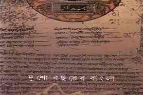 Dusho Bochore Bangla Nothi Potro