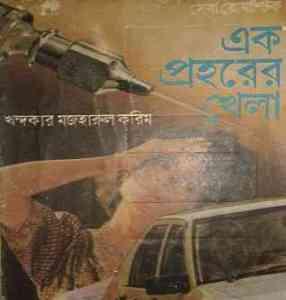 Ek Prohorer Khela