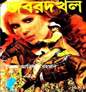জবরদখল - সৈয়দ আতিকুর রহমান - Jobordokhol - Western Book Pdf