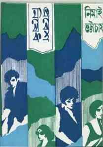 Prabesh Nishedh