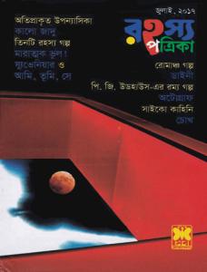 Rahasya Patrika July 2017