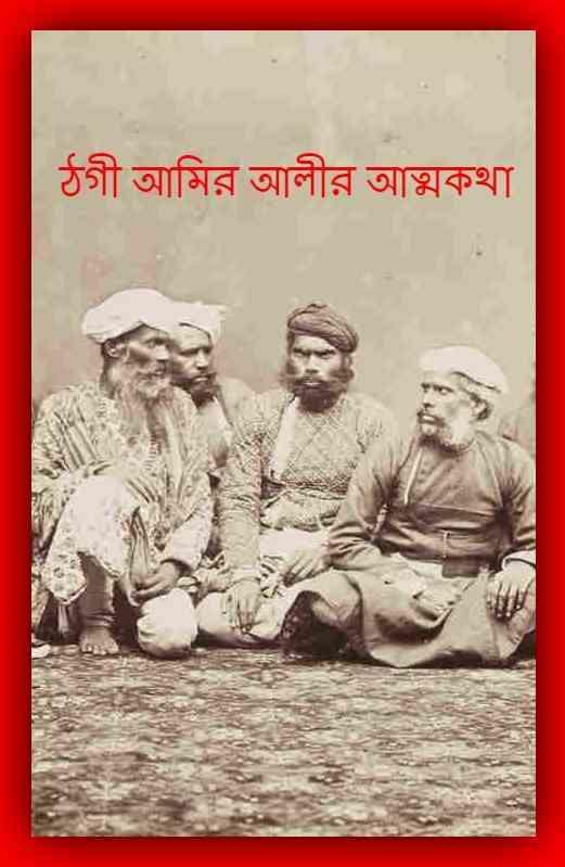 ঠগী আমির আলীর আত্মকথা - Thogi Kahani By Amir Ali - Bangla Book Pdf