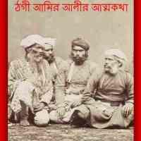 thogi Amir Ali