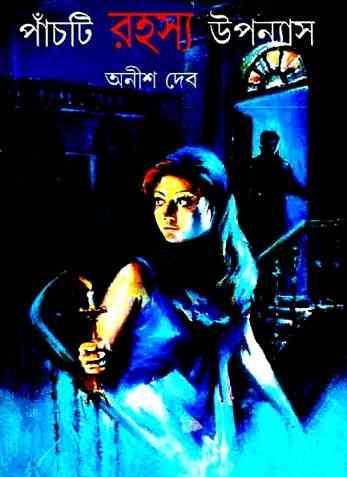 পাঁচটি রহস্য উপন্যাস - অনীশ দেব - 5ti Rohosso Uponnash By Anish Dev - Bangla Pdf Download
