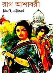Rag Ashabari