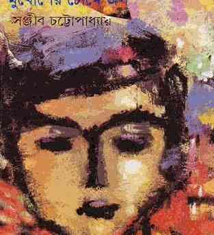 মুখোশের চোখে জল - সঞ্জীব চট্ট্যোপাধ্যায় - Mukhosher Chokhe Jol By Sanjib Chattopadhyay