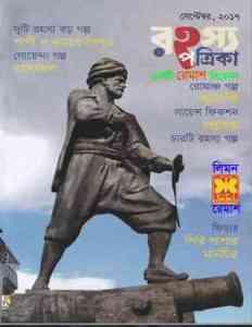 Rahasya Patrika September 2017