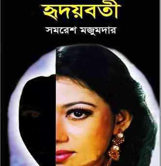 হৃদয় বতী - সমরেশ মজুমদার - Hridoyboti by Samaresh Majumdar - Bengali Books Pdf