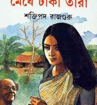 মেঘে ঢাকা তারা - শক্তিপদ রাজগুরু - Meghe Dhaka Tara  by Shaktipada Rajguru - Bangla Ebook
